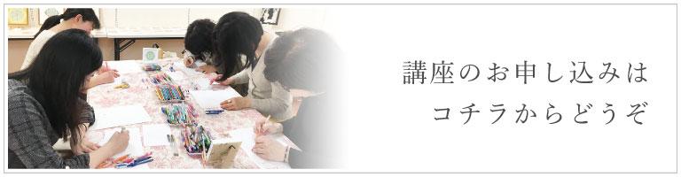 講座のお申し込みは コチラからどうぞ | 日本Happy Reading Art協会-神聖幾何学HaRe・Art