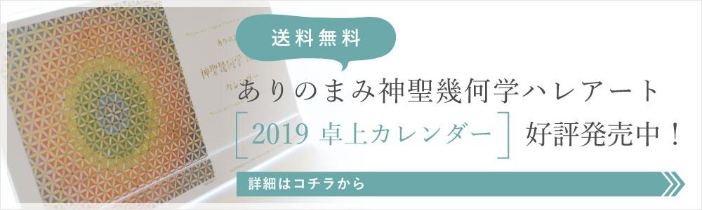 2019年卓上カレンダー | 日本Happy Reading Art協会-神聖幾何学HaRe・Art