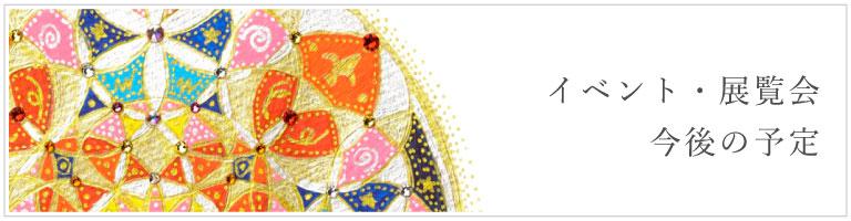 イベント・展覧会 今後の予定 | 日本Happy Reading Art協会-神聖幾何学HaRe・Art